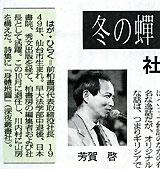 芳賀-Profile
