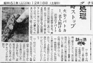 読売新聞 1976年12月18日夕刊のコラム