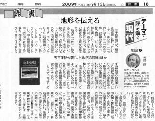 2009年9月13日「東京新聞」「中日新聞」掲載
