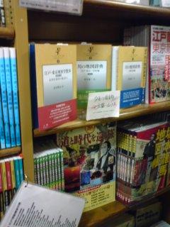 新宿ジュンク堂書店8階地図コーナーの一角で