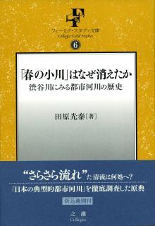 ISBN978-4-902695-13-7  四六判226ページ 本体1800円+税