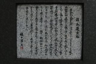 渋谷マークシティ道玄坂口への入口にある石碑のひとつ