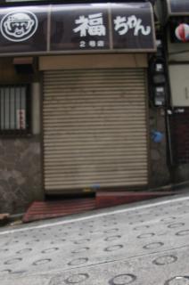 道玄坂1-11-8 「魚がし 福ちゃん 2号店」 前の坂の傾斜はただものではない