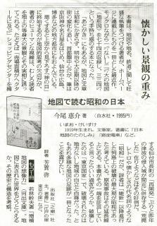 「東京新聞」「中日新聞」2012年10月28日掲載