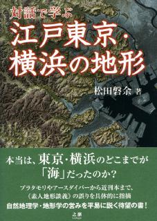 対話で学ぶ 江戸東京・横浜の地形 書影