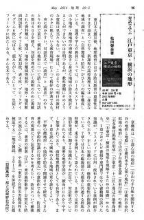 『地理』2014年5月号掲載