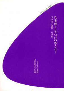 孔雀蝶レンズいっぱい写されて ―田中友子遺稿・追悼集