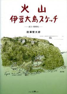火山 伊豆大島スケッチー改訂・増補版
