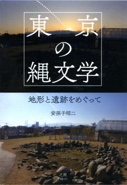 東京の縄文学 ―地形と遺跡をめぐって