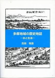 多摩地域の歴史地誌 -水と生活―
