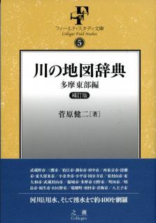 川の地図辞典 多摩東部編 補訂版
