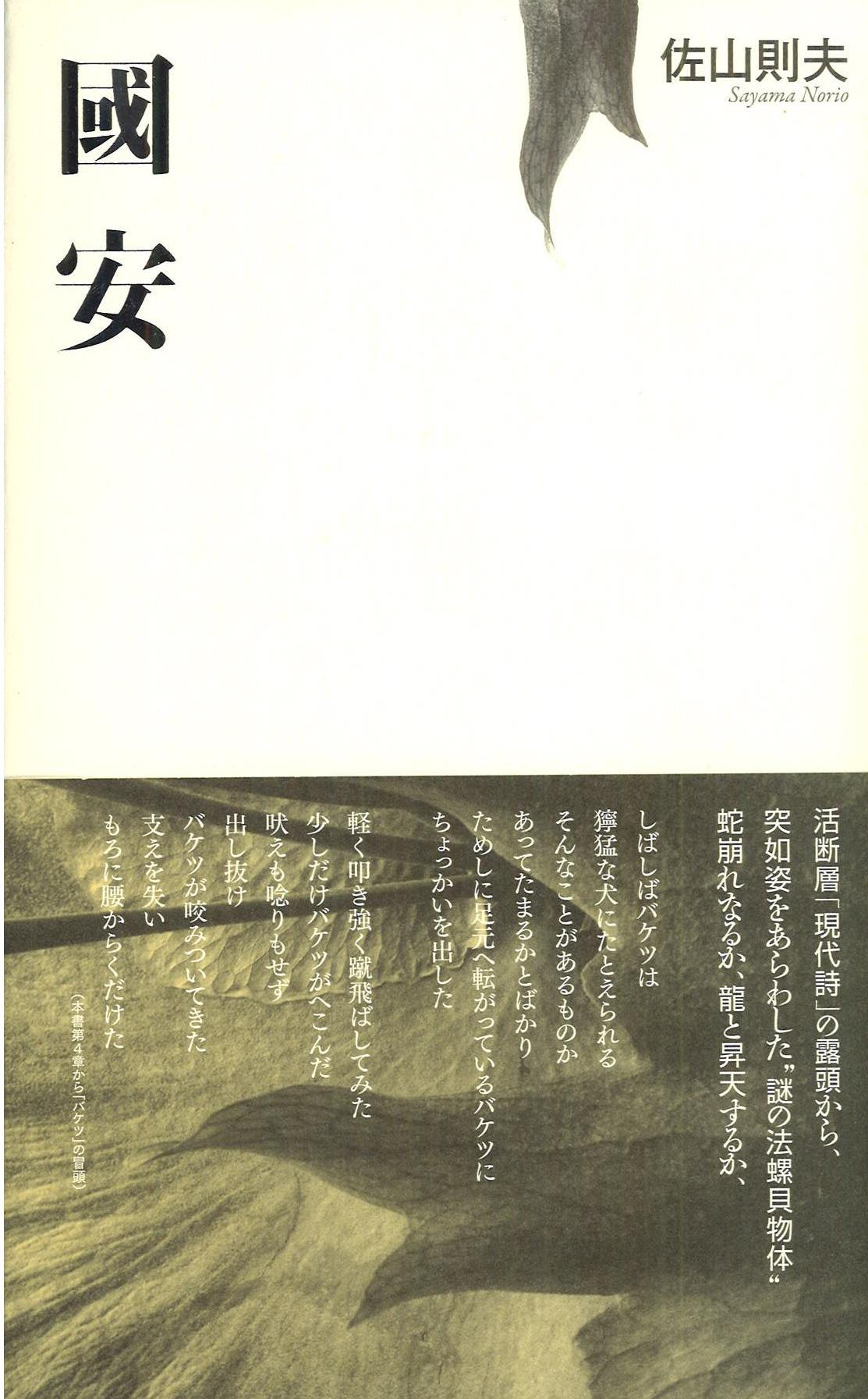 <br /> 『國安』(くにやす・佐山則夫詩集3)